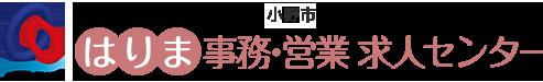 はりま事務・営業求人センターロゴ